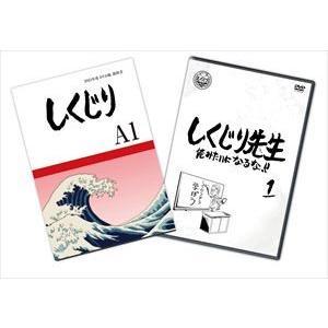 しくじり先生 俺みたいになるな!! 特別版〈教科書付〉第1巻 [DVD]|guruguru