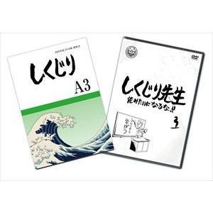 しくじり先生 俺みたいになるな!! 特別版〈教科書付〉第3巻 [DVD]|guruguru