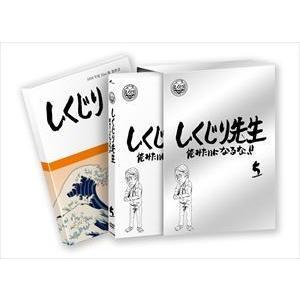 しくじり先生 俺みたいになるな!! 特別版〈教科書付〉第5巻 [DVD]|guruguru