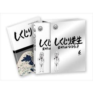 しくじり先生 俺みたいになるな!! 特別版〈教科書付〉第6巻 [DVD] guruguru