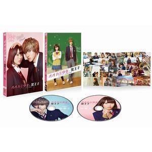 オオカミ少女と黒王子 DVD プレミアム・エディション(初回生産限定) [DVD]|guruguru