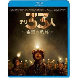 チリ33人 希望の軌跡 [Blu-ray]|guruguru