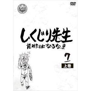 しくじり先生 俺みたいになるな!! 第7巻 上 [DVD]|guruguru