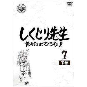 しくじり先生 俺みたいになるな!! 第7巻 下 [DVD]|guruguru