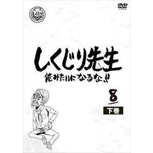しくじり先生 俺みたいになるな!! 第8巻 下 [DVD]|guruguru