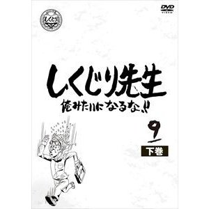 しくじり先生 俺みたいになるな!! 第9巻 上 [DVD]|guruguru