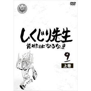 しくじり先生 俺みたいになるな!! 第9巻 下 [DVD]|guruguru