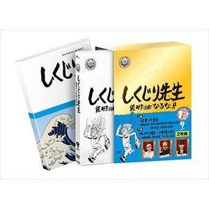 しくじり先生 俺みたいになるな!! 特別版〈教科書付〉第9巻 [DVD]|guruguru