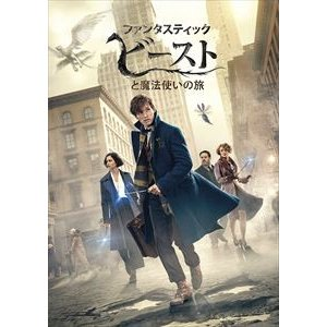 ファンタスティック・ビーストと魔法使いの旅 [DVD]|guruguru
