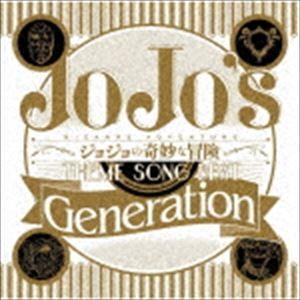TVアニメ ジョジョの奇妙な冒険 THEME SONG BEST 「Generation」 [CD]|guruguru