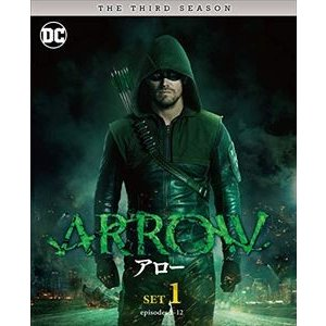 ARROW/アロー〈サード・シーズン〉 前半セット [DVD] guruguru