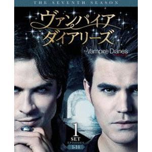 ヴァンパイア・ダイアリーズ〈セブンス・シーズン〉 前半セット [DVD]|guruguru