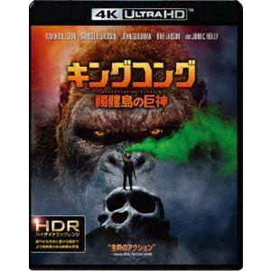 キングコング:髑髏島の巨神<4K ULTRA HD&2Dブルーレイセット> [Ultra HD Blu-ray]|guruguru