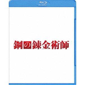 鋼の錬金術師 Blu-ray