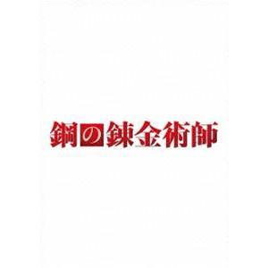 鋼の錬金術師 [DVD]