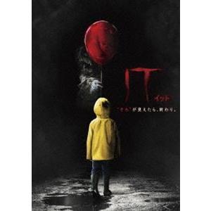 """IT/イット """"それ""""が見えたら、終わり。 [DVD]"""