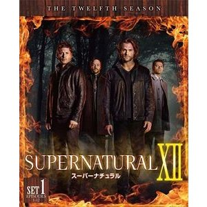 SUPERNATURAL〈トゥエルブ・シーズン〉 前半セット [DVD]|guruguru