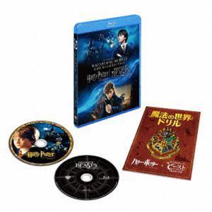 ハリー・ポッターと賢者の石 & ファンタスティック・ビーストと魔法使いの旅 魔法の世界 入学セット ブルーレイ [Blu-ray]|guruguru