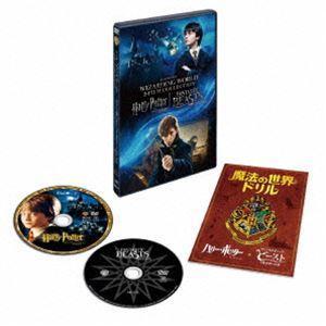 ハリー・ポッターと賢者の石 & ファンタスティック・ビーストと魔法使いの旅 魔法の世界 入学セット DVD [DVD]|guruguru
