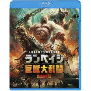 ランペイジ 巨獣大乱闘 [Blu-ray]