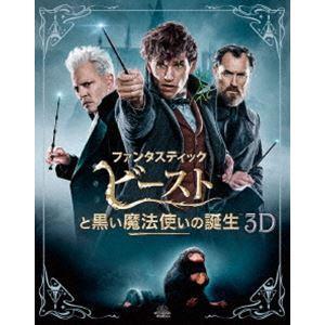 ファンタスティック・ビーストと黒い魔法使いの誕生 3D&2Dエクステンデッド版ブルーレイセット(初回限定生産) [Blu-ray]|guruguru