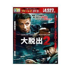 大脱出2 ブルーレイ&DVDセット [Blu-ray] guruguru