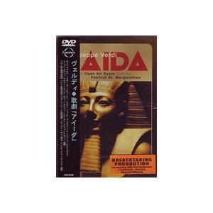 ヴェルディ: 歌劇 アイーダ [DVD]|guruguru