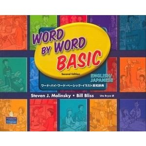 Word by Word Basic Picture Dictionary 2nd Edition (Bilingual Edition)|guruguru