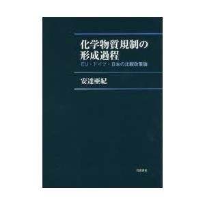 本 ISBN:9784000610667 安達亜紀/著 出版社:岩波書店 出版年月:2015年11月...