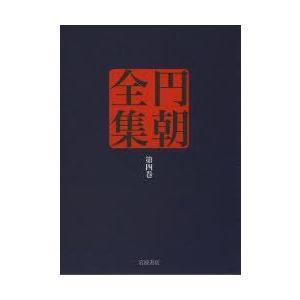 円朝全集 第4巻