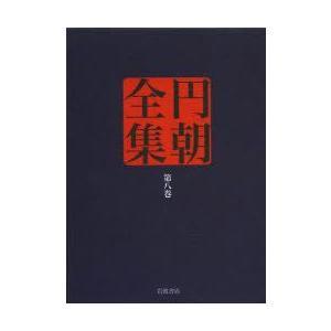 円朝全集 第8巻