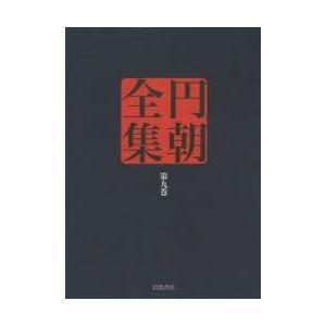 円朝全集 第9巻