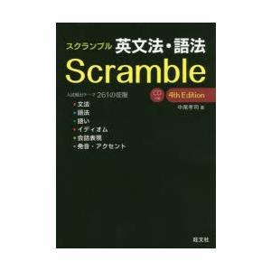 スクランブル英文法・語法