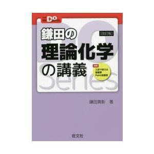 本 ISBN:9784010346150 鎌田真彰/著 出版社:旺文社 出版年月:2019年04月 ...