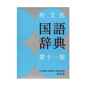 本 ISBN:9784010777213 山口明穂/編 和田利政/編 池田和臣/編 出版社:旺文社 ...