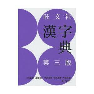 本 ISBN:9784010777237 小和田顯/編 遠藤哲夫/編 伊東倫厚/編 宇野茂彦/編 大...