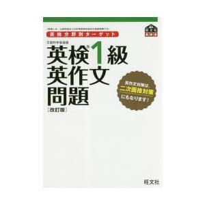 本 ISBN:9784010948514 出版社:旺文社 出版年月:2017年11月 サイズ:135...