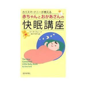 本 ISBN:9784022502612 ジーナ・フォード/著 高木千津子/訳 出版社:朝日新聞社 ...