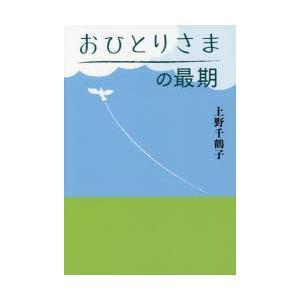 本 ISBN:9784022513250 上野千鶴子/著 出版社:朝日新聞出版 出版年月:2015年...