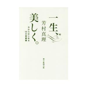 本 ISBN:9784022514868 芳村真理/著 出版社:朝日新聞出版 出版年月:2017年0...