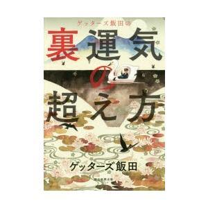 本 ISBN:9784022515001 ゲッターズ飯田/著 出版社:朝日新聞出版 出版年月:201...