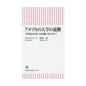 本 ISBN:9784022737038 アキ・ロバーツ/著 竹内洋/著 出版社:朝日新聞出版 出版...