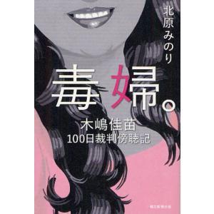 毒婦。 木嶋佳苗100日裁判傍聴記...