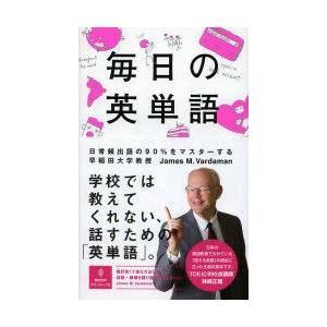 本 ISBN:9784023312111 James M.Vardaman/著 渡邉淳/著 出版社:...