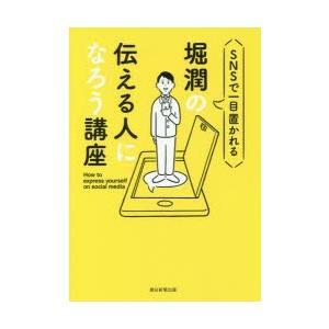 本 ISBN:9784023316522 堀潤/著 出版社:朝日新聞出版 出版年月:2018年03月...