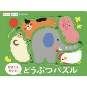 本 ISBN:9784023332867 あかいしゆみ/絵 出版社:朝日新聞出版 出版年月:2019...