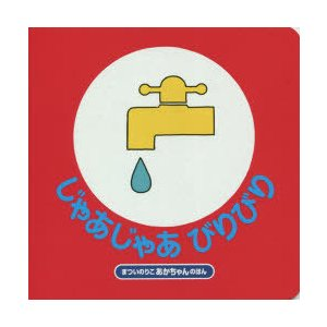 本 ISBN:9784031024402 まついのりこ/作・絵 出版社:偕成社 出版年月:2001年...