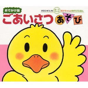 本 ISBN:9784031241502 きむらゆういち/さく 出版社:偕成社 出版年月:2008年...