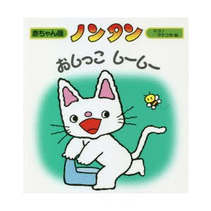 本 ISBN:9784031280303 キヨノサチコ/作・絵 出版社:偕成社 出版年月:1993年...
