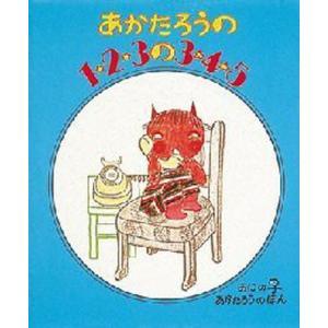 本 ISBN:9784032160406 北山葉子/作・絵 出版社:偕成社 出版年月:1977年03...